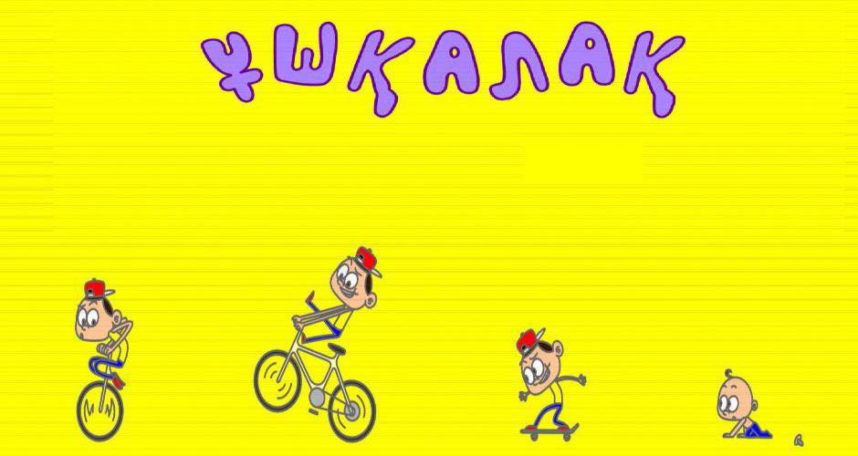 УшкалакСЛ