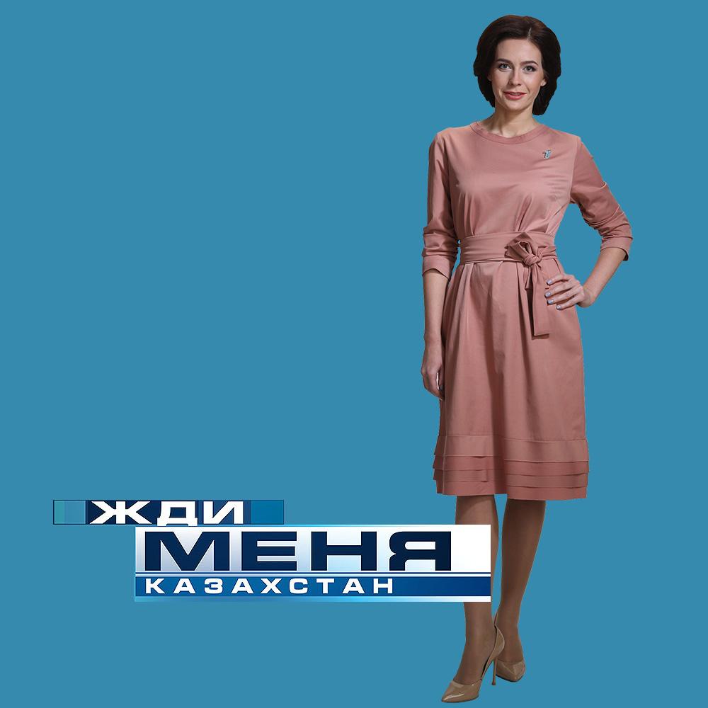 Жди меня Казахстан