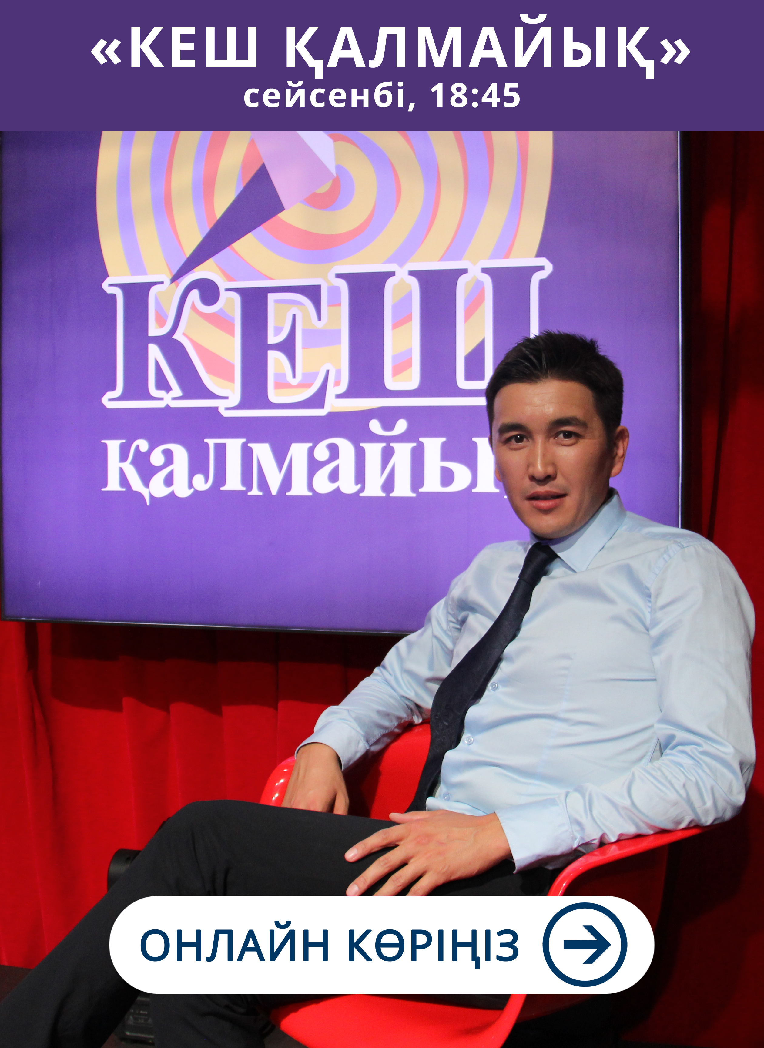 KeshKal(Каз)