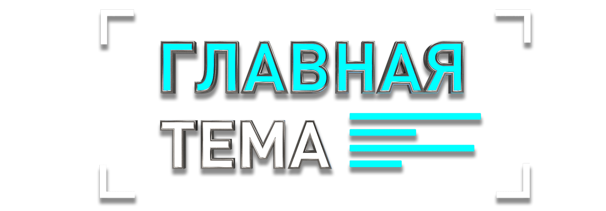 GLAVNYA_TEMA