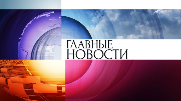 Glavnyie-novosti