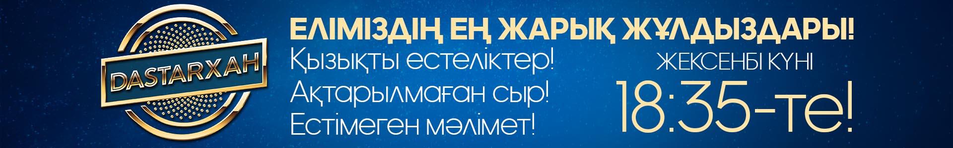 DASTARHAN_SITE_KAZ NEW