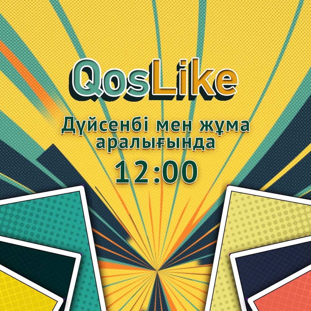 QosLike! Жаңа формат! Тікелей эфир! Онлайн байланыс!