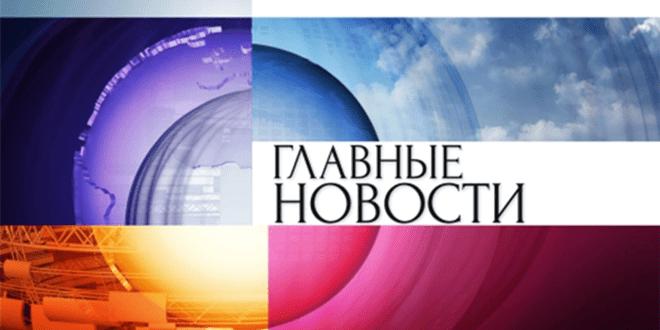 Glavnyie-novosti (1)