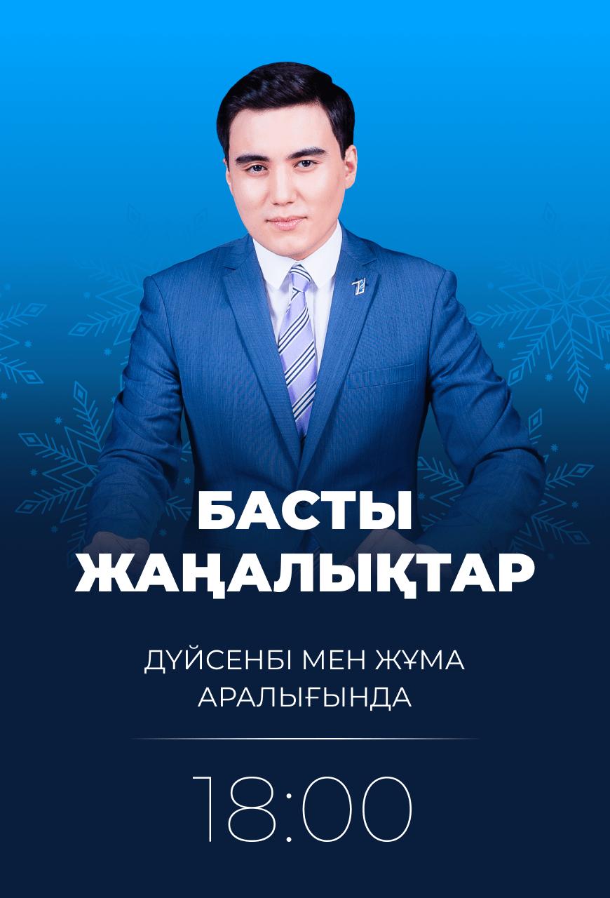 basty_zhanalyktar