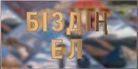 Bizdin-El(Logo)