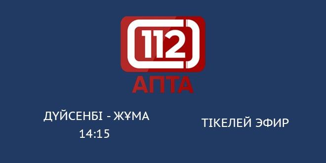 112apta_660x330