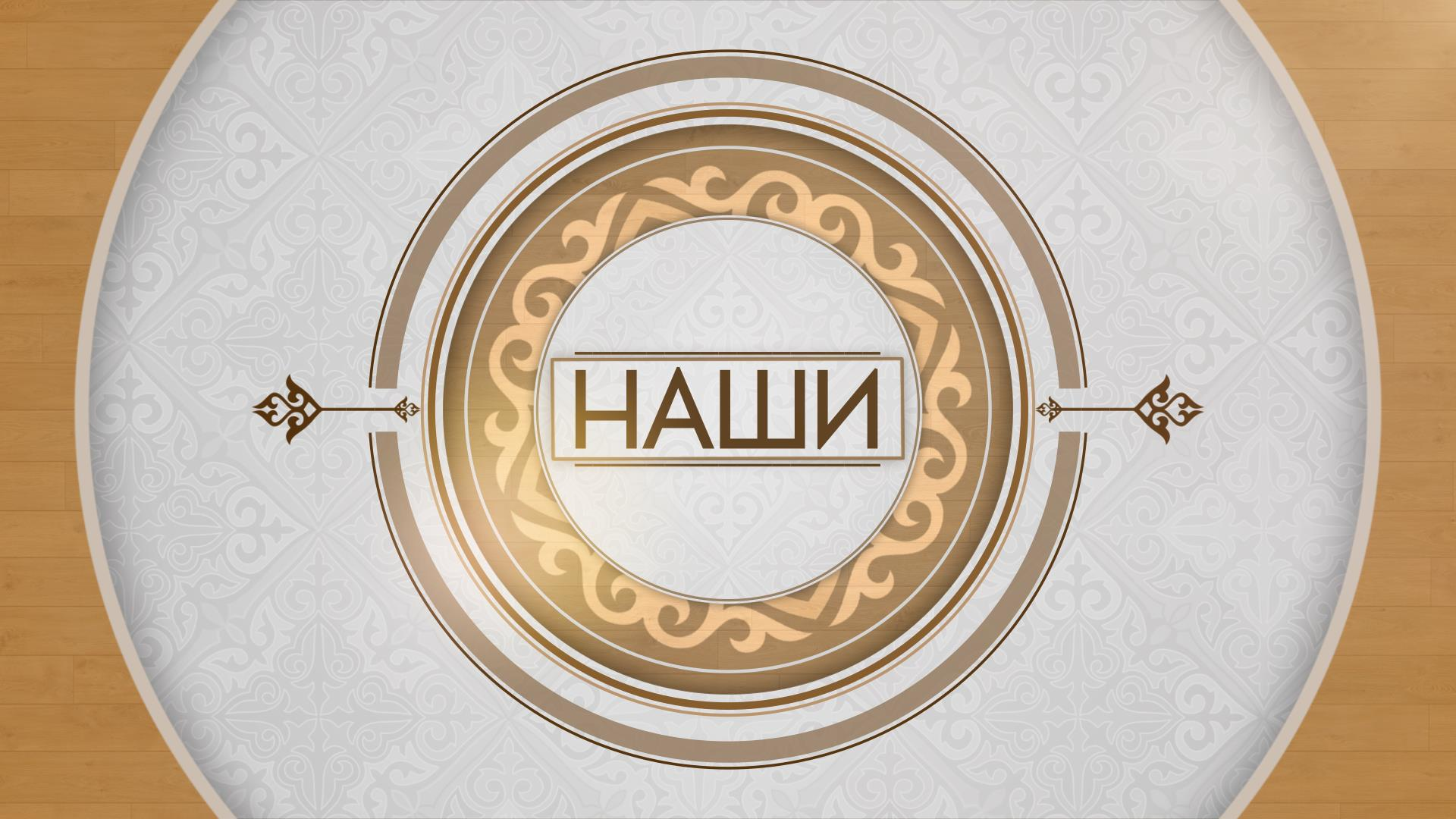 NASHI PACKSHOT RUS