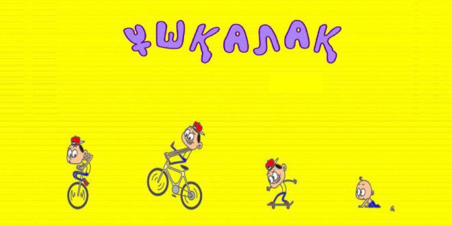 УшкалакСЛ1