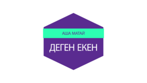 Logo_Degen eken