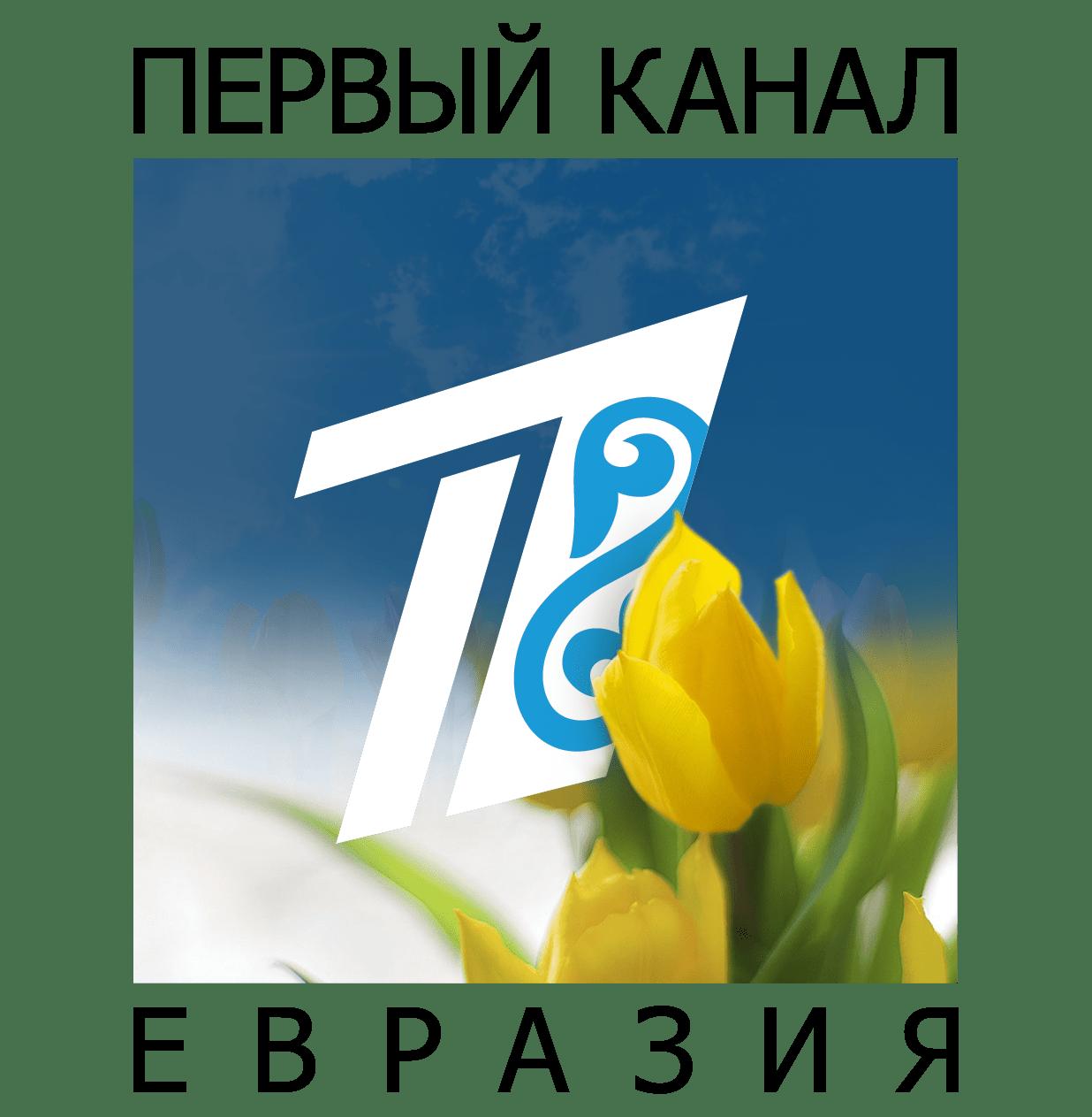 """Первый канал """"Евразия"""""""