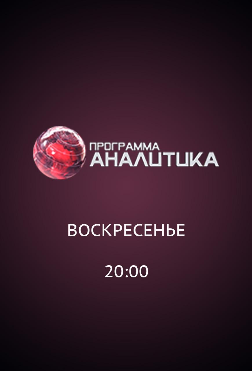 Analitika-870Х1280
