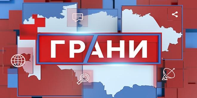 Простым человеческим языком – в студии и в видеоматериалах - говорим об общих для большинства казахстанцев темах, призываем к ответу чиновников, подключаем депутатов, ставим эксперименты, на конкретных примерах показываем суть проблемы, чтобы зритель понимал, что это его касается, и чувствовал, что нам не всё равно. Нас интересует то, что находилось в информационном поле недели, или просто является актуальным вопросом. В проекте есть несколько рубрик, периодичность которых зависит от повестки недели (специальный репортаж, фактчек, трэвел-сюжет). Но присутствуют и постоянные рубрики: «Парламент в деле» – о том, как работают депутаты Сената и Мажилиса; «Альманах Независимости», в которой казахстанцы вспоминают самые значимые события в развитии страны и себя в то время – свои эмоции, переживания, ожидания и надежды; «Мнение эксперта» - специалисты (в студии, по скайпу) компетентно, но доходчиво и просто высказывают свою точку зрения на происходящее в стране и мире; «Репортёр меняет профессию».